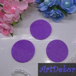 Кружочки фетра фиолетового цвета