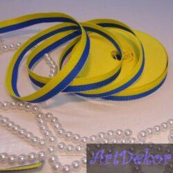 Лента репсовая 0.9 см сине-желтая